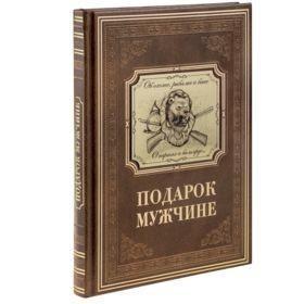 Книга «Подарок мужчине», коричневая
