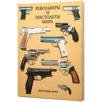 Книга «Револьверы и пистолеты мира»