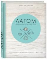 Книга «Лагом. Шведские секреты счастливой жизни»