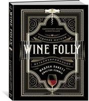 Книга Wine Folly