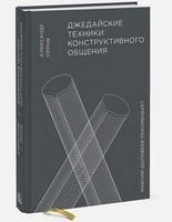 Книга «Джедайские техники конструктивного общения»