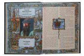 Книга «Слава и почет»