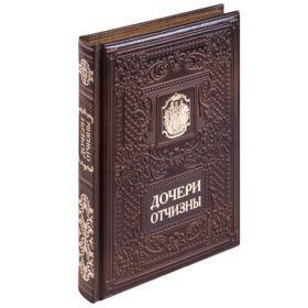 Книга «Дочери Отчизны»