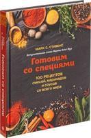 Книга «Готовим со специями. 100 рецептов смесей, маринадов и соусов со всего мира»