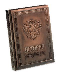 Книга «История Российского государства», с золотым обрезом