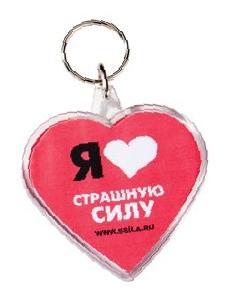 Брелки - Брелок Сердце.